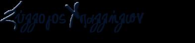 sypek.gr - ΣΥΛΛΟΓΟΣ ΥΠΑΛΛΗΛΩΝ ΠΕΡΙΦΕΡΕΙΑΚΗΣ ΕΝΟΤΗΤΑΣ ΚΟΡΙΝΘΙΑΣ